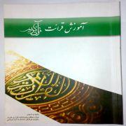 آموزشگاه قرآن مجید