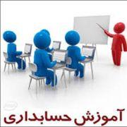 آموزش حسابداری و حسابرسی