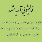 قالی شویی آریا- مشهد